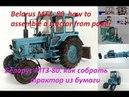 Беларус МТЗ-80. как собрать трактор из бумаги