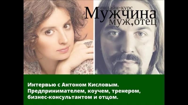 Аглая Датешидзе берет интервью у Антона Кислова