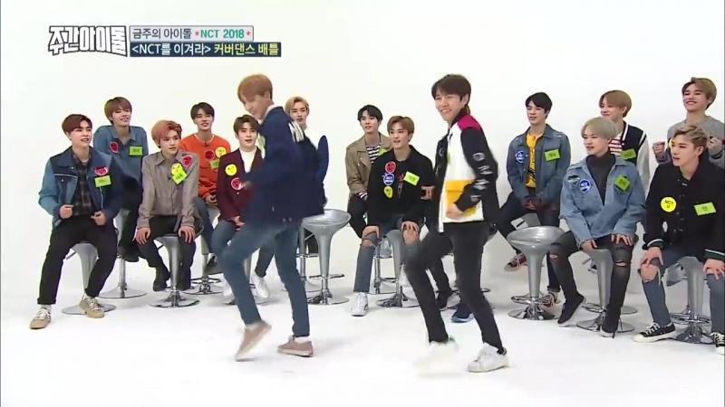 Weekly Idol EP 347 NCT 2018 cover dance battle