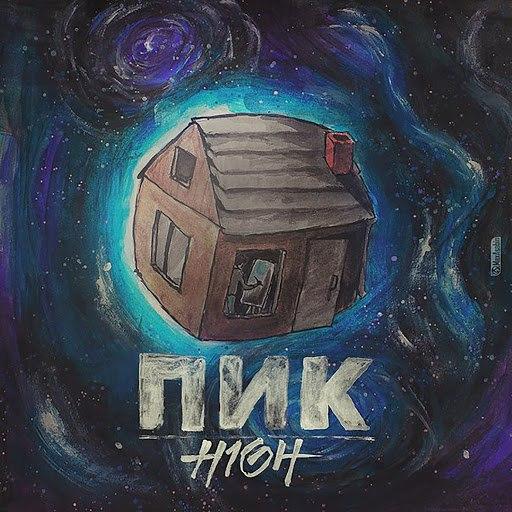 h1Gh альбом Пик