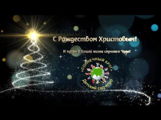 С Рождеством! Детский сад-клуб Солнечный Круг, Студия AVA