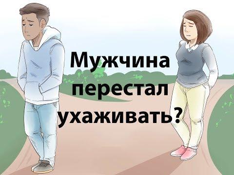 Почему мужчина морозится? Мужчина стал ленивым и мужчина перестал ухаживать. Сатья дас
