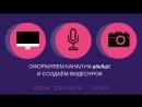 Оформляем канал на YouTube и создаём видеоурок