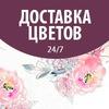 Доставка цветов Краснодар Vanilla Цветы Букеты