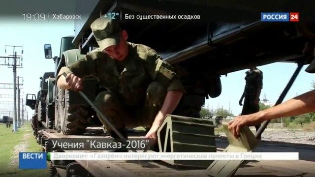 Новости на Россия 24 • Участники Кавказа-2016 возвращаются в места постоянной дисклокации