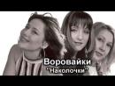 Группа Воровайки - Наколочки (Шансон - Юрмала 2017)