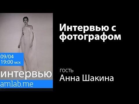 Интервью с фотографом и ретушером - Анной Шакиной на Amlab.me