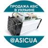 Асик, asic S9, L3, D3 купить Киев Украина