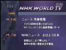 Программа передач (NHK World [Япония], 15.09.2001)