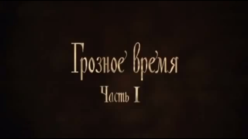 Александр Ратников в фильме Грозное время/Наше Кино/часть 1vk.com/ratnikovclub