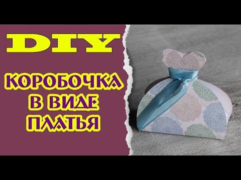 DIY: Коробочка платье – упаковка для небольшого подарка * Eva-Konfetti