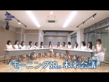 TV Morning Musume '17 20th Anniversary SP, Part 2 (The Girls Live #186 26092017)