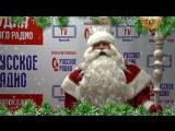 Дед Мороз поздравляет с Новым годом!