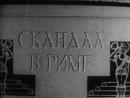 Скандал в Риме (США, 1933) музыкальная комедия, Эдди Кантор, советская прокатная субтитрованная копия