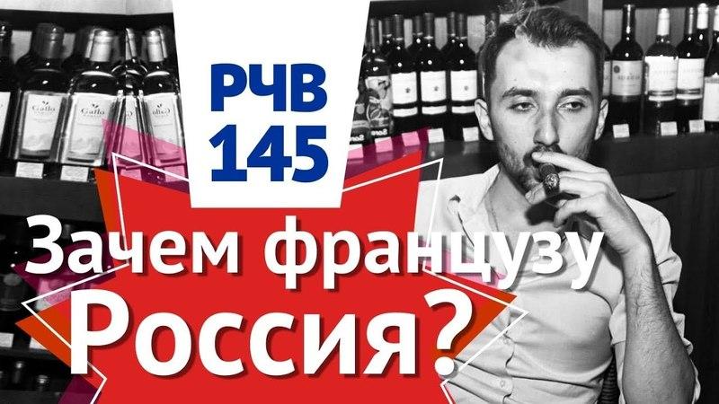 РЧВ 145 Переехать из Франции в Россию? Зачем?