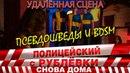 Полицейский с Рублёвки 3 Серия 7 Фрагмент № 1