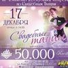 III-ий Чемпионат по Свадебным Танцам - 17.12.17