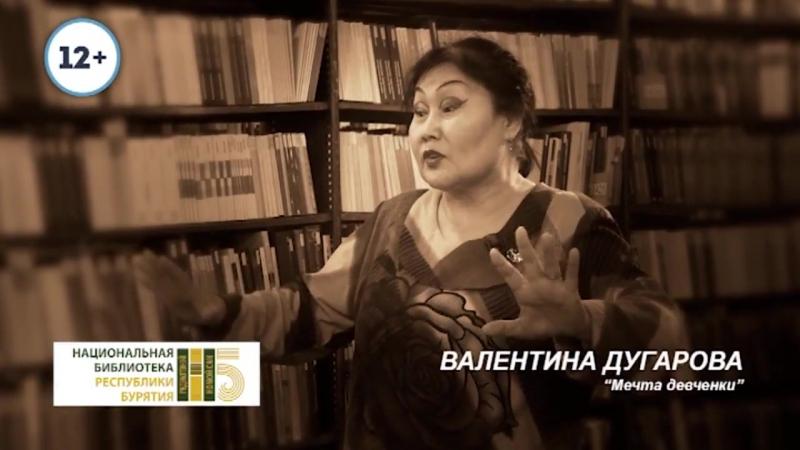 Валентина Дугарова