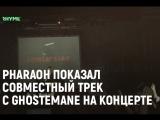 PHARAOH показал СОВМЕСТНЫЙ ТРЕК с GHOSTEMANE на концерте [Рифмы и Панчи]