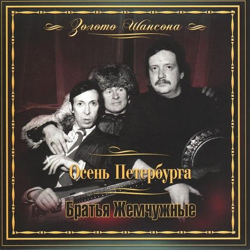 Братья Жемчужные альбом Осень Петербурга