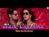 Kala Chashma Baar Baar Dekho Sidharth M Katrina K Prem Hardeep ft Badshah Neha K Indeep (рус.суб.)