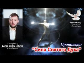 98. Сила Святого Духа