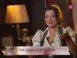 Наташа Королёва - программа