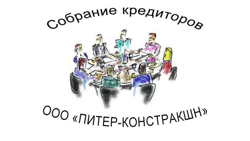 Собрание кредиторов долгостроя «Охта Модерн»
