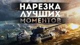 НАРЕЗКА ЛУЧШИХ МОМЕНТОВ | KOPM2 в гостях у FAME | LeBwa, Evil_Granny, Amway921 | World of Tanks