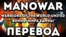 ПЕРЕВОД ПЕСНИ Manowar Warriors of the World United Воины Мира Едины