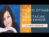 Отзыв об Анастасии Шелухиной от Алёны Левицкой