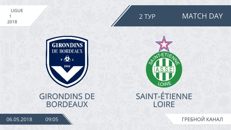 Girondins de Bordeaux 1:2 Saint-Étienne Loire, 2 тур