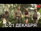 Дублированный трейлер фильма «Джуманджи: Зов джунглей»