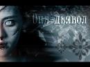 [XDUB DORAMA] She Devil 2014 - фильм(Таиланд, 2014)