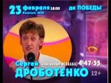г. Кыштым, Сергей Дроботенко 23 февраля 2018