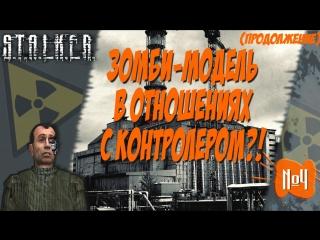 📸☢ Зомби-модель в отношениях с контролером?! [STALKER, foto #4.1]