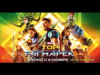 Тор Рагнарёк - Дублированный ТВ - ролик #2 (2017)