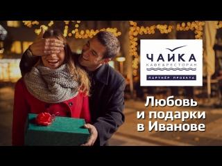 Любовь и подарки в Иванове