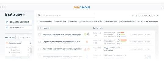 ИНСТИТУТ ПРАВА МГЮА им О Е Кутафина ВКонтакте Антиплагиат