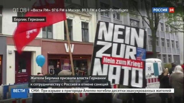 Новости на «Россия 24» • В Берлине прошла демонстрация в поддержку России и Сирии