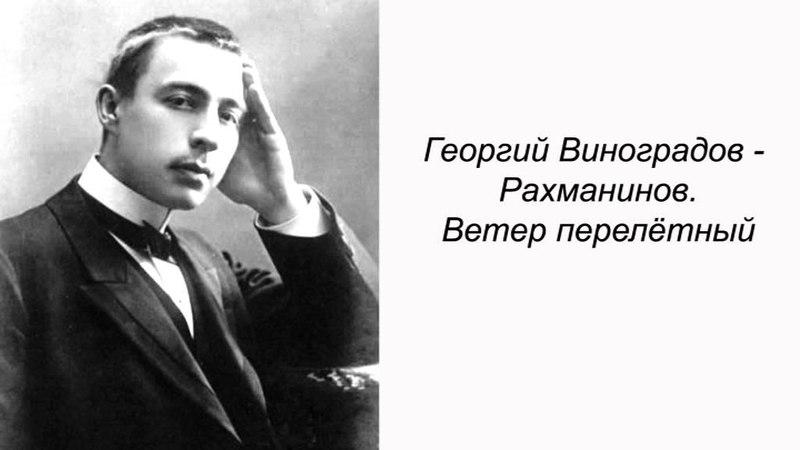 Георгий Виноградов - Рахманинов.Ветер перелётный
