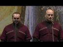 МУЖСКОЙ ХОР Басиани (Грузия) Georgian folk ensemble Basiani