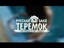 Видео обзор Бани Теремок .
