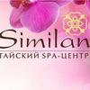 """Тайский SPA-центр  """"SIMILAN"""""""