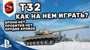 T32 Как играть? Гайд WOT Cosnole PS4 XBOX Т32 Обзор танка от Slim WOT