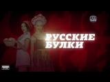 Русские булки с Игорем Прокопенко. Русские не сдаются! (06.11.2017, Документальный) HD