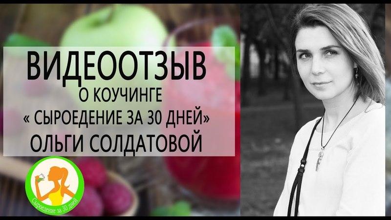 Сыроедение за 30 дней. Ольга Солдатова о коучинге