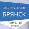 Ралли-спринт «Брянск»