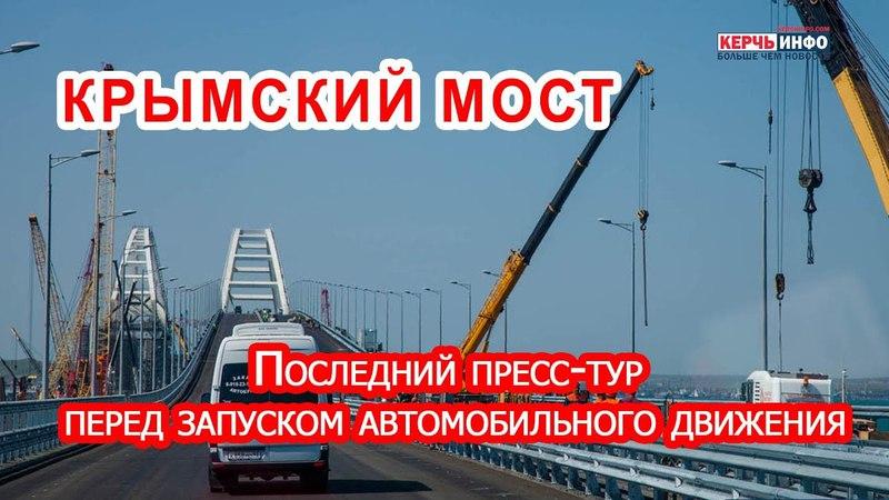 Крымский мост: последний пресс-тур перед запуском автомобильного движения. Опубликовано: 26 апр. 2018 г.