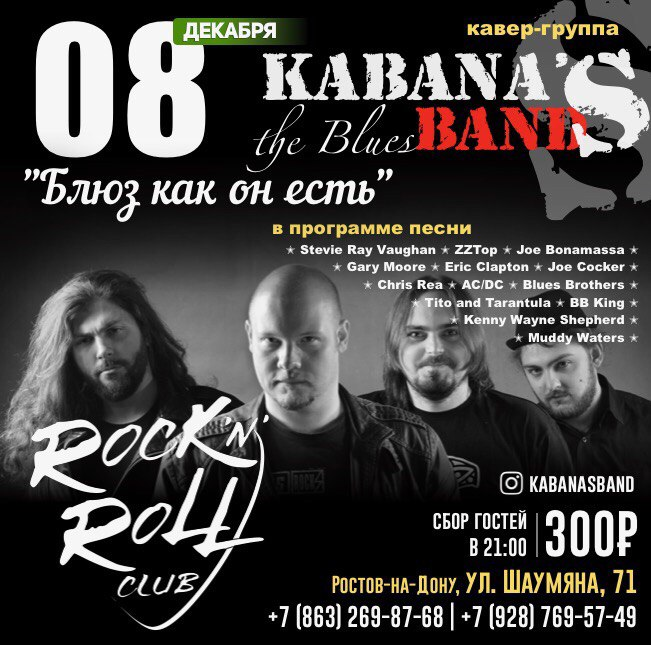 Афиша Ростов-на-Дону KABANA'S BAND / Rock&Roll CLUB / 8.12